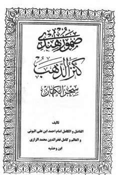 دانلود کتاب صمور هندي کنزالذهب سحر الکهان (نسخه کامل   Pdf books