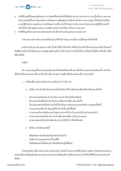 สรุปวิชาภาษาไทย ประถมปลาย และแนวข้อสอบเข้า ม.1 | เรียน ...