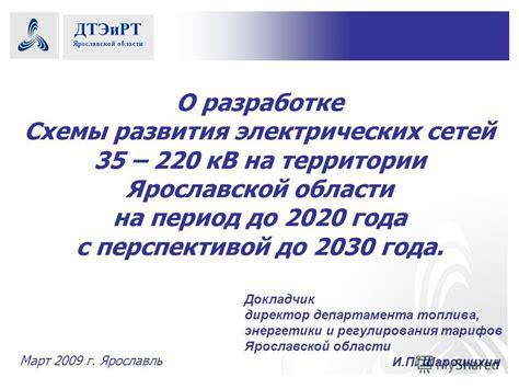 Утвержден прогноз научнотехнологического развития отраслей тэк россии на период до 2035 года . министерство энергетики