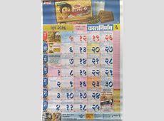 Online Kalnirnay 2016 Marathi Calendar free download