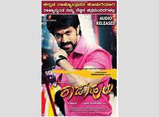 Film Review Raja Huli Kannada Movie Comedy
