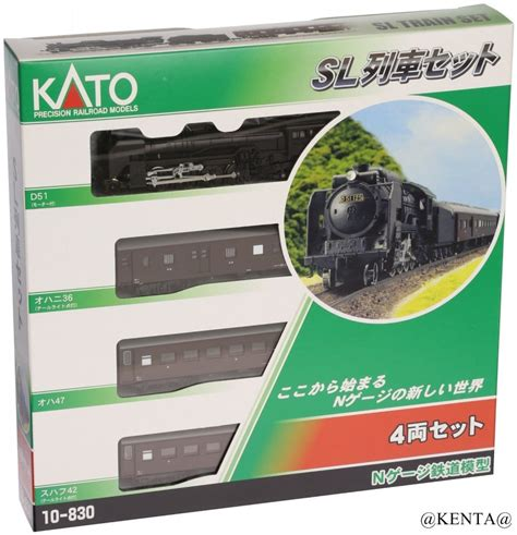Kato 10-830 Steam Locomotive Type D51 With Passenger Cars