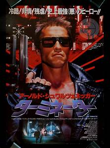 Movies For Gamers: The Terminator (1984 ...