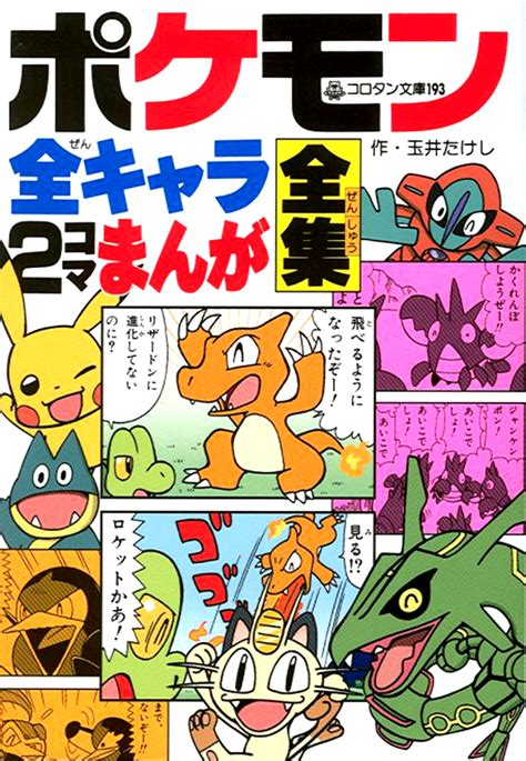 pokemon  characters koma bulbapedia  community