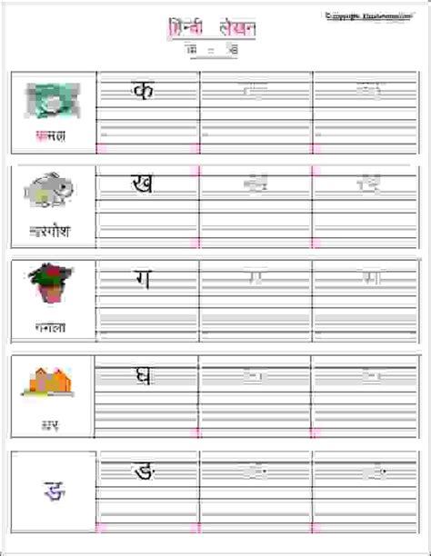 28 best hindi vyanjan worksheets images on pinterest