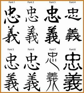 chinese symbol for loyalty | notary letter