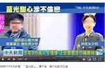 「莒光甜心」民宿激战少校抓奸片疯传!林佳璇PO文喊冤 - 娱乐 - 中时电子报