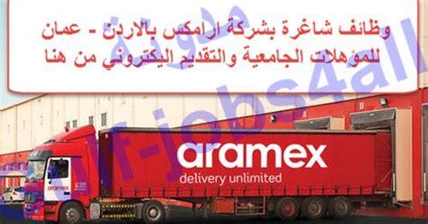 Home | Aramex App