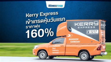 'เคอรี่' เทรดหุ้น KEX วันแรกราคาพุ่งสูงสุด 160.71% ...