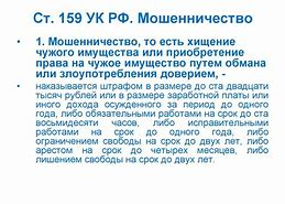 Статья мошенничество уголовного кодекса РФ