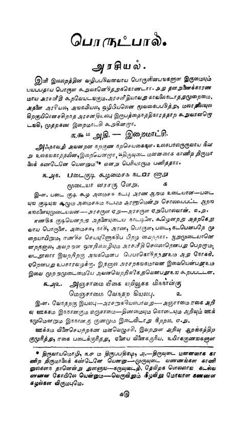 Parimelalhagar - Wikipedia