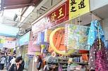 2蚊批發王 九龍深水埗南昌街179號地下 特別推介: BB地墊 $12... - 社會工作小組叢書(social work group) | Facebook