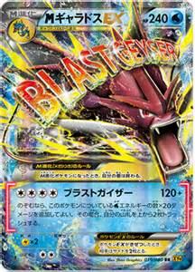 gyarados pokemon card images