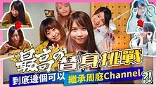 【周庭アグネス】💥 最強替身挑戰!到底邊個可以繼承周庭Channel?👭🏻👭🏻(中日字幕) - YouTube