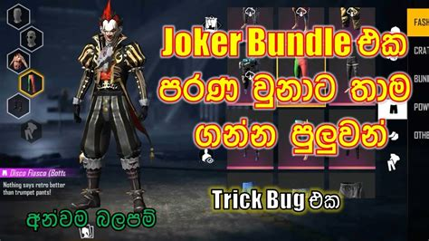 Free fire wallpaper hd yellow criminal bundle game and movie top criminal free fire joker wallpaper hd. Free Fire Crown Joker Full Bundle Get Free || 100% Working ...
