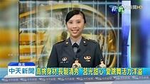 20200117中天新聞 「莒光甜心」爆不倫 稱不知對方已婚 - YouTube