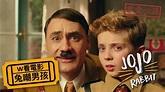 W看電影_兔嘲男孩(Jojo Rabbit, 少年喬喬的異想世界, 陽光兔仔兵)_重雷心得 - YouTube