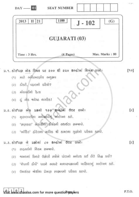 Question Paper - Gujarati 2012 - 2013 - H.S.C - 12th Board