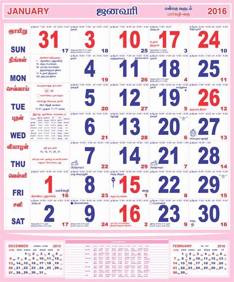 Tamil 2019 Calendar Tamil Daily Calendar 2019 Home Design Decorating Ideas