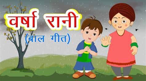 nursery rhymes  childrens  hindi thenurseries