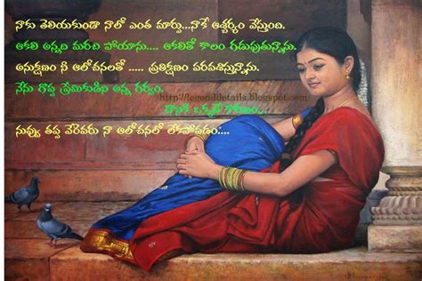 heart touching love messages  telugu legendary quotes