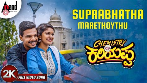 chemistry  kariyappa suprabhatha   video song