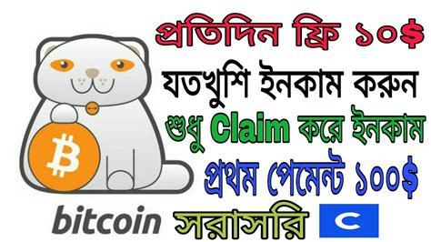 Earn up to 20% from your referrals claims. Free Bitcoin Claim Earning Apps।।Best Btc Claim Apps 2020।।Parday income10$।। payment Coinbase ...