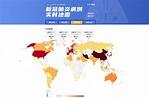 澎湃新闻推出新冠肺炎全球疫情实时地图 - 软餐
