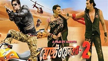 Most Welcome 2 (2014)   Bangla Movie   Ananta Jalil ...