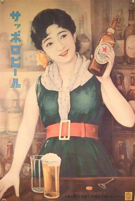 vintage japanese beer adverts hand painted maidens flashbak