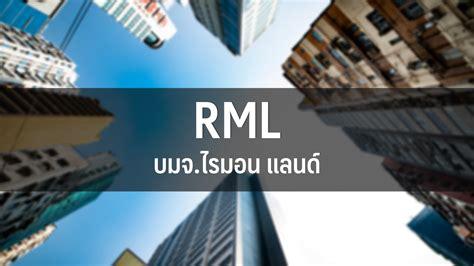 RML ออกหุ้นกู้ 728 ลบ.ดอกเบี้ย 6.30% ขายสถาบัน-รายใหญ่ 8-9 ...