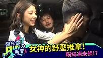 【邵雨薇】與女神的近距離接觸!|星光雲!RUN新聞|20171204 - YouTube