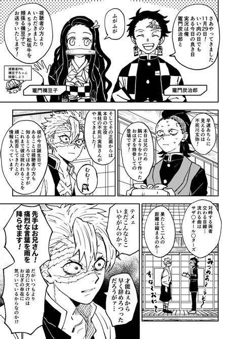 不死 川 実 弥 夢 小説