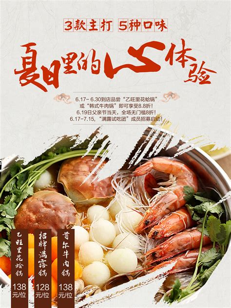poster cuisine pot food poster design china psd file free