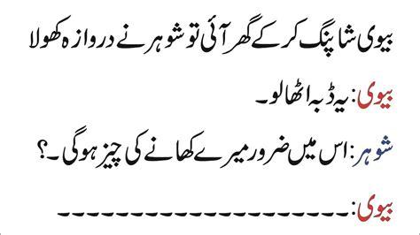 Top 10 Husband Wife Jokes In Urdu (very Funny Latifay) Hd