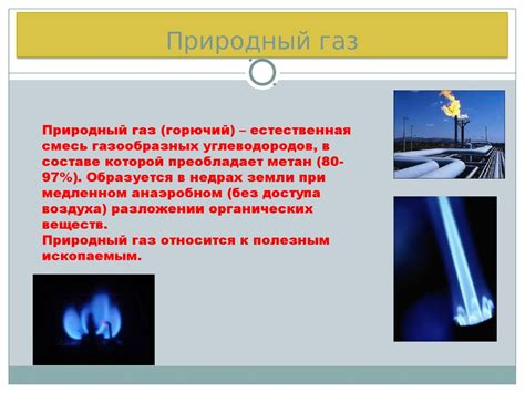 Что такое природный газ и какие газы входят в состав природного газа?