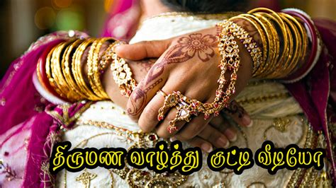wedding wishes anniversary wishes kutty kavithai kutty video  tamil video  tamil cool tips