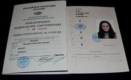 иностранных водительское удостоверение