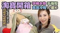 淘寶開箱: 孕婦衣物|高質冷帽|打底衫|手機殼 ♡ Tao Bao Haul 2018 vol 3 - YouTube