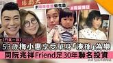 53歲「傻大姐」梅小惠近況曝光,做生意開餐廳,母愛爆棚卻未婚 - 每日頭條
