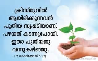 Malayalam Bible Words
