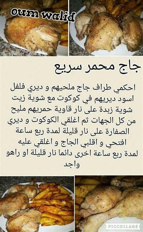 cuisine 4 arabe les 235 meilleures images du tableau recette oum walid sur