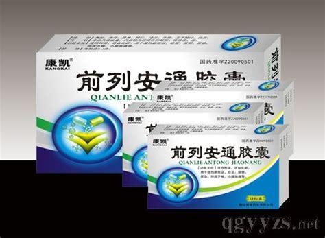 qian lie an tong capsules 吉林省乾芝康药业有限公司