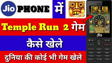 Jio Phone Me Pubg Game Kaise Download Kare Video