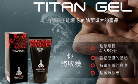 真實評論 titan gel使用心得 評論 泰坦凝膠真正可以增大陰莖的產品 titan gel官網