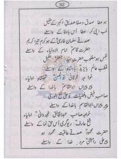 Tahiri Namaz Barkat Qasim Molana Gabol Urdu