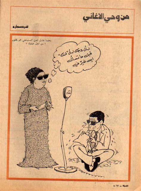 Baligh Hamdi بليغ حمدي