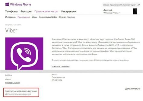 side load xap windows apps on windows phones 8 8 1 with