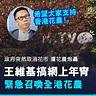 經濟一週 EDigest - 【#經一速遞】HKTVmall開網上花市... | Facebook