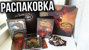 Распаковка World of Warcraft Cataclysm Collector's Edition ...